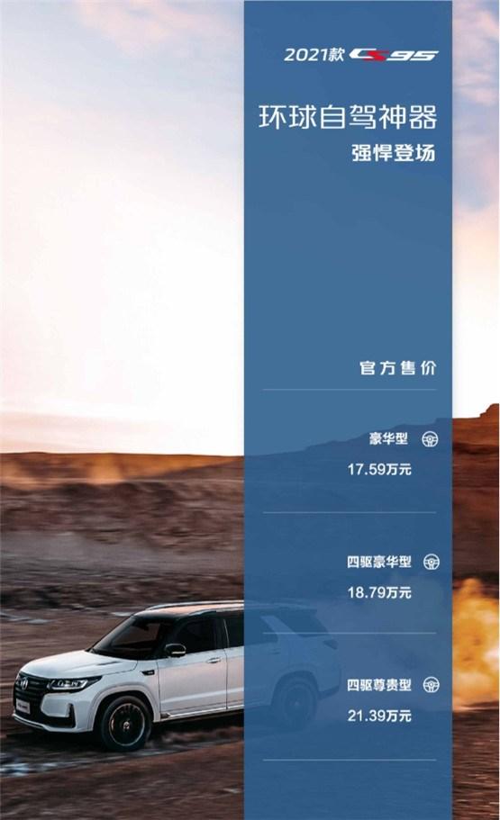 王者归来?售价17.59-21.39万,全家出行神器2021款CS95今日正式上市!